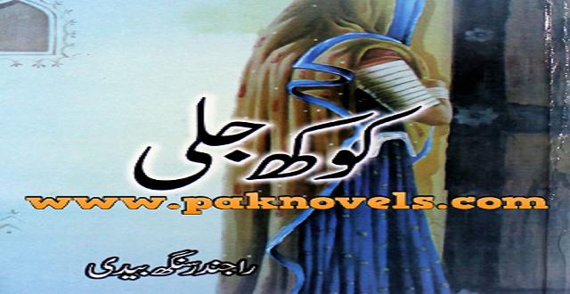Kokh Jali by Rajindhr Singh Beedi