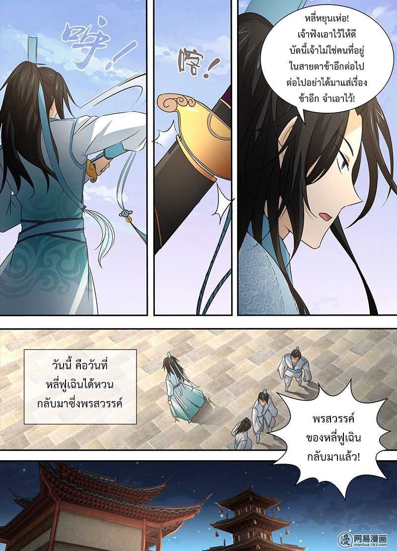 อ่านการ์ตูน Yong Heng Zhi Zun 3 ภาพที่ 6