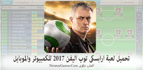 تحميل لعبة ارابسكي توب اليفن 2017 Download Top Eleven للكمبيوتر والموبايل