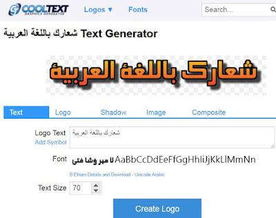 صمم شعارك باللغة العربية: موقع مجاني وسهل الاستخدام