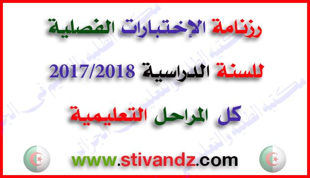 رزنامة الإختبارات الفصلية لسنة الدراسية2017/ 2018