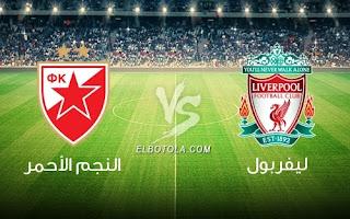 مشاهدة مباراة ليفربول والنجم الأحمر بث مباشر بتاريخ 24-10-2018 دوري أبطال أوروبا