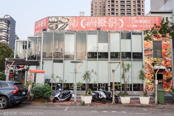 田季發爺綠園道店