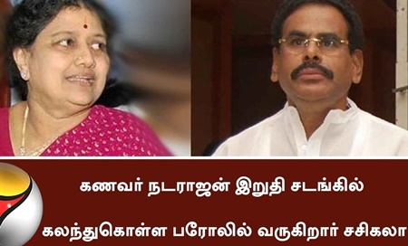 Sasikala to come out in Parole for the death ceremony of her husband, says Pugazhenthi | #Sasikala