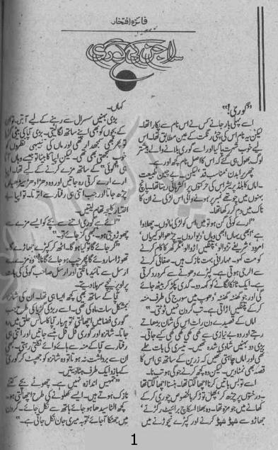 Sajan ki gouri by Faiza Iftikhar pdf.