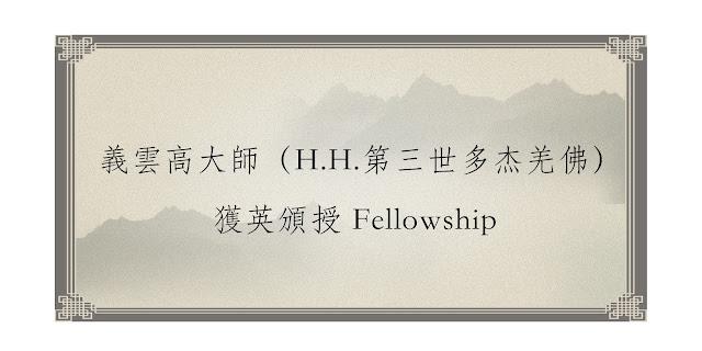 義雲高(H.H.第三世多杰羌佛)獲英頒授 Fellowship  創始超自然韻雕評鑑獨一無二作品