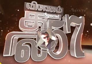 Vivegam Special Thala 57 | Jaya Tv | HD Video