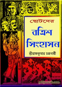 Chhotoder Batrish Singhasan by Rajkumar Chakrabarty ebook