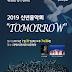 광명심포니오케스트라, '2019 신년음악회-Tomorrow'