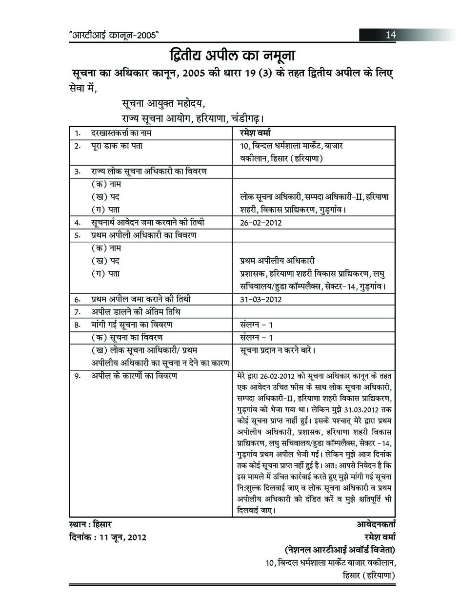 Pdf 2005 english act rti in
