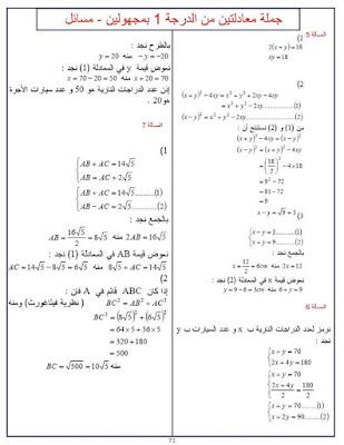 حلول تمارين الكتاب المدرسي للسنة الرابعة 4 متوسط 9