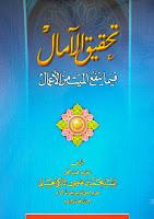 Kitab Tahqiqul amal fima yanfaul mayyit minal a'mal
