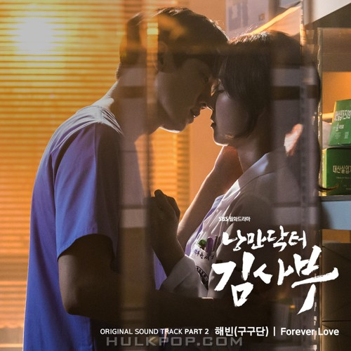 HAEBIN (gugudan) – Romantic Doctor, Teacher Kim OST Part.2