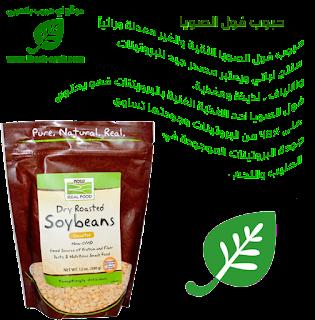 حبوب فول الصويا المجففة والمحمصة وغير مملحة من اي هيرب Now Foods, Real Food, Dry Roasted Soybeans, Unsalted, 12 oz (340 g)