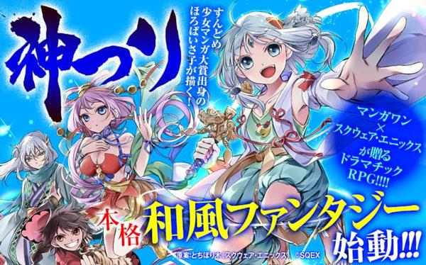 Seu nome completo é Dramatic RPG Kamitsuri,  mas o Dramatic parece mesmo somente uma forma de se falar, pois o game tem um estilo muito colorido.