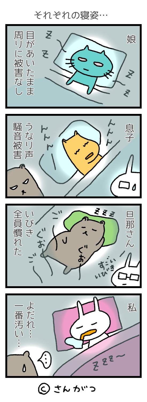 「それぞれの寝姿・・・」 さんがつ家の徒然漫画