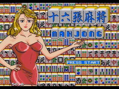 【MD】美女十六張麻將繁體中文版下載,1993年懷舊打牌遊戲!