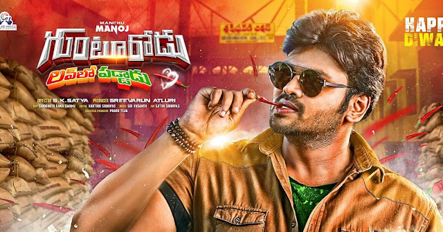 Gunturodu-songs-download-manchu-manoj
