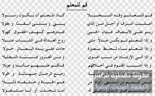 شرح قصيدة المعلم للشاعر