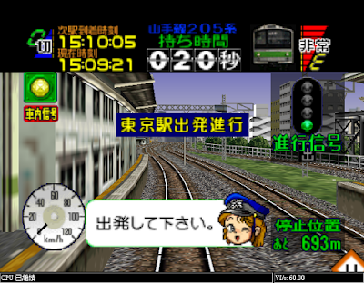 【N64】電車GO!(Densha de Go!),模擬日本電車駕駛遊戲!