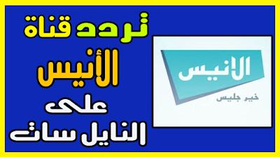 تردد قناة الأنيس على النايل سات وفق أحدث تعديل للإستقبال في الجزائر وشمال إفريقيا