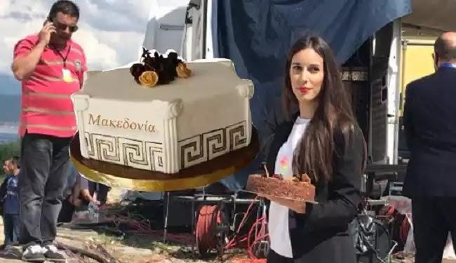 Μια τούρτα που την έλεγαν Μακεδονία