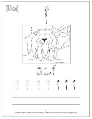 Arabic Alphabet Coloring and Tracing Pages
