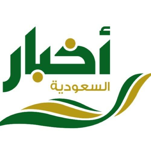عاجل اخبار السعودية اليوم الجمعة 30-12-2016 عاجل أخبار المملكة العربية السعودية اليوم الجمعة 30 ديسمبر 2016