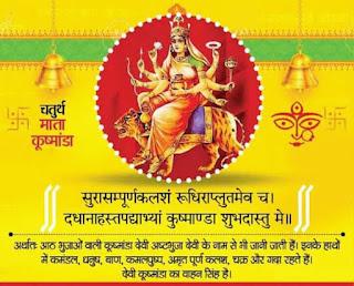 नवरात्रि के चोथे दिन माता कुष्मांडा की आराधना की जाती हैं