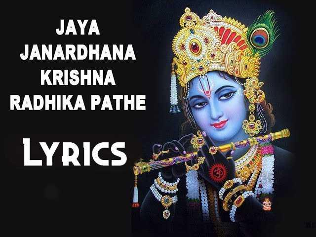 Jaya Janardhana Krishna Radhika Pathe Lyrics in Telugu