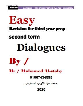 مذكرة Dilogues لغة انجليزية للصف الثالث الاعدادى ترم ثانى 2020 مستر محمد عبد التواب