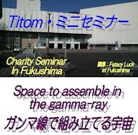 titom-seminar-in-fukushima-by-fatacy/