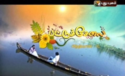 Pattuselai 25-04-2016 Episode 55 Full video 25.4.16 Puthuyugam Tv Shows Pattuselai serial 25th April 2016