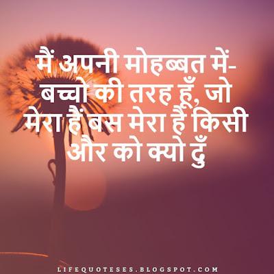 Love Status In Hindi For Whatsapp