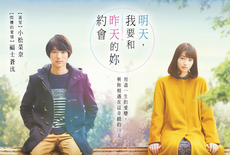 romantic japanese drama favorite