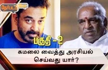 Kamalai Vaithu Arasiyal Seivathu Yaar..?