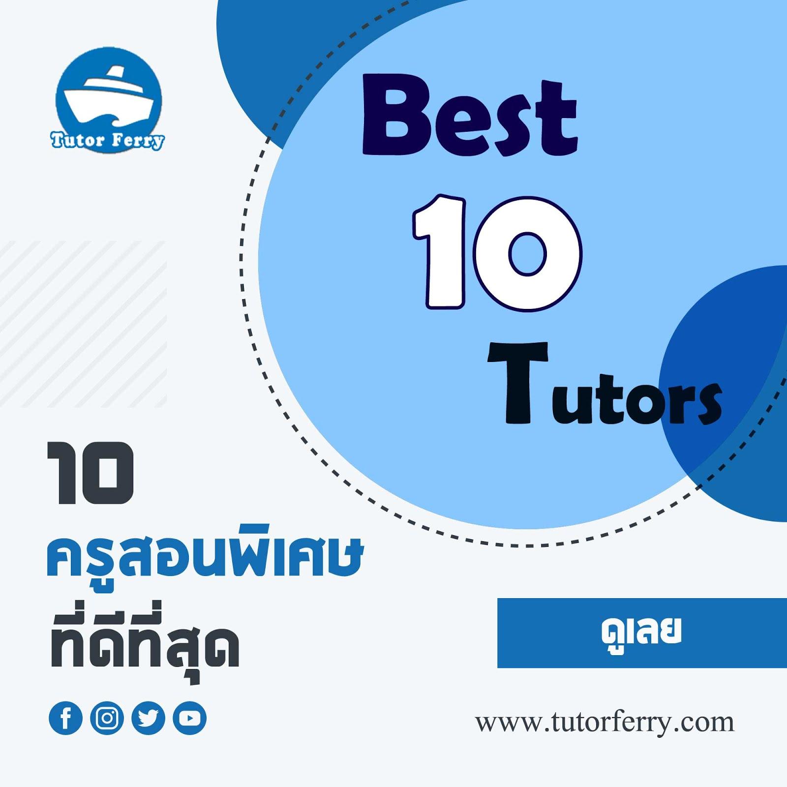 10 ครูสอนพิเศษที่ดีที่สุด