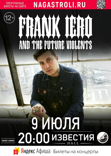 Frank Iero and The Future Violent в России