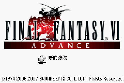 【GBA】太空戰士6(最終幻想)繁體中文版+攻略+金手指,Final Fantasy 6!