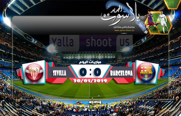اهداف مباراة برشلونة واشبيلية اليوم 30-01-2019 كأس ملك إسبانيا