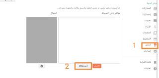 تعديل html