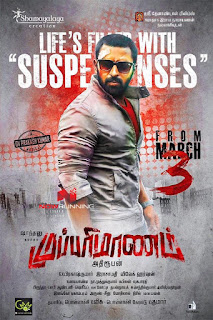 Mupparimanam (2017) Hindi Dual Audio UnCut HDRip | 720p | 480p
