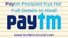 Paytm Postpaid Kya Hai Full Details In Hindi