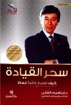 كتاب سحر القيادة pdf د.ابراهيم الفقى