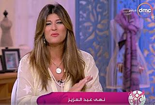برنامج السفيرة عزيزة حلقة الأربعاء 23-8-2017 مع شيرين عفت و نهى عبد العزيز