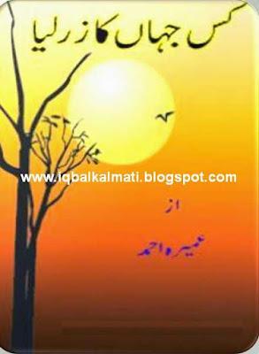 Kis Jahan Ka Zar Liya by Umera Ahmed PDF