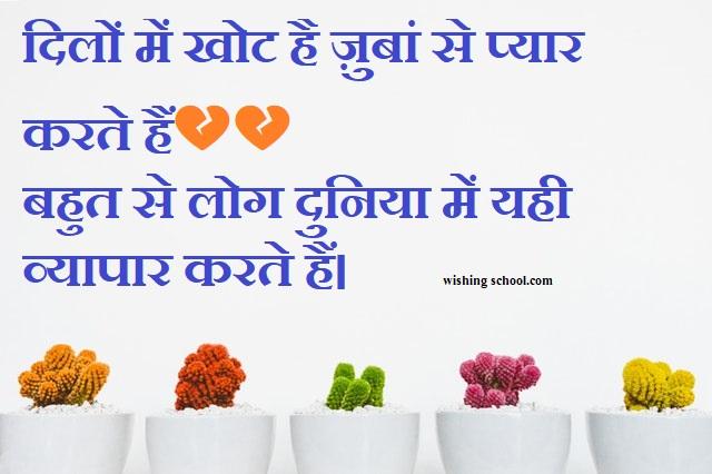 School Shayari In Hindi