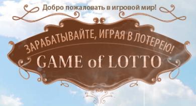 В игре gameoflotto.com добавили онлайн беседу