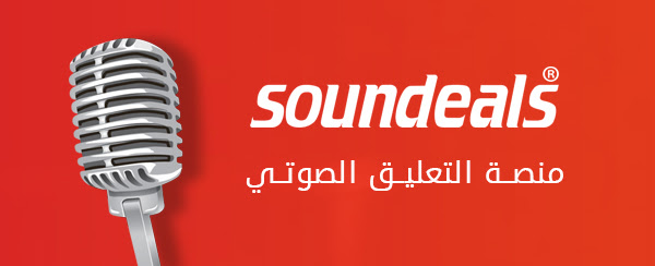 موقع Soundeals لربح المال من التعليق الصوتي بالعربية الفصحى- العامية -الإنجليزية ! - معلومتي ويكي