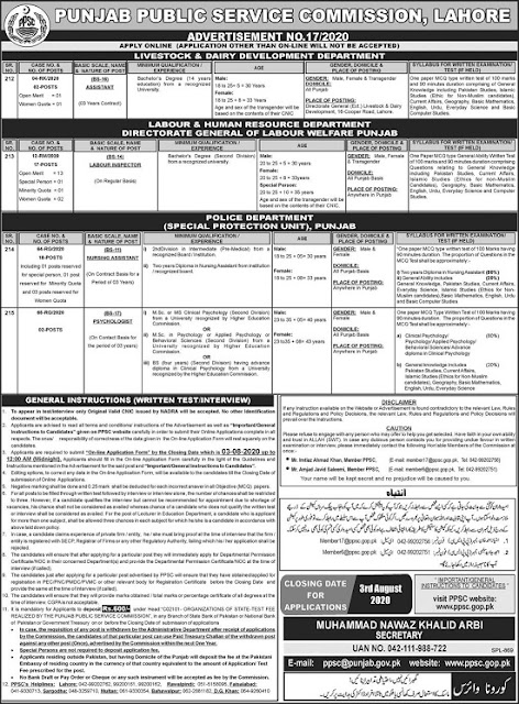 ppsc-new-advertisement-no-17-2020-ppsc-jobs-july-2020